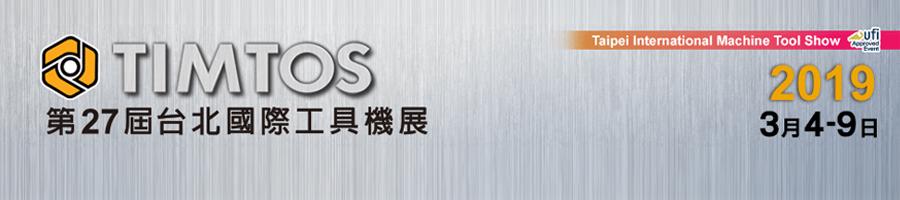 Taipei International Machine Tool Show 2019 (TIMTOS 2019)